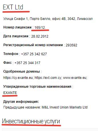 Бренд Exante принадлежит EXT LTD