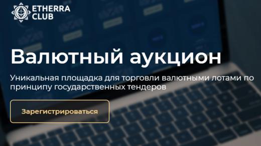 Главная страница сайта Etherra Club