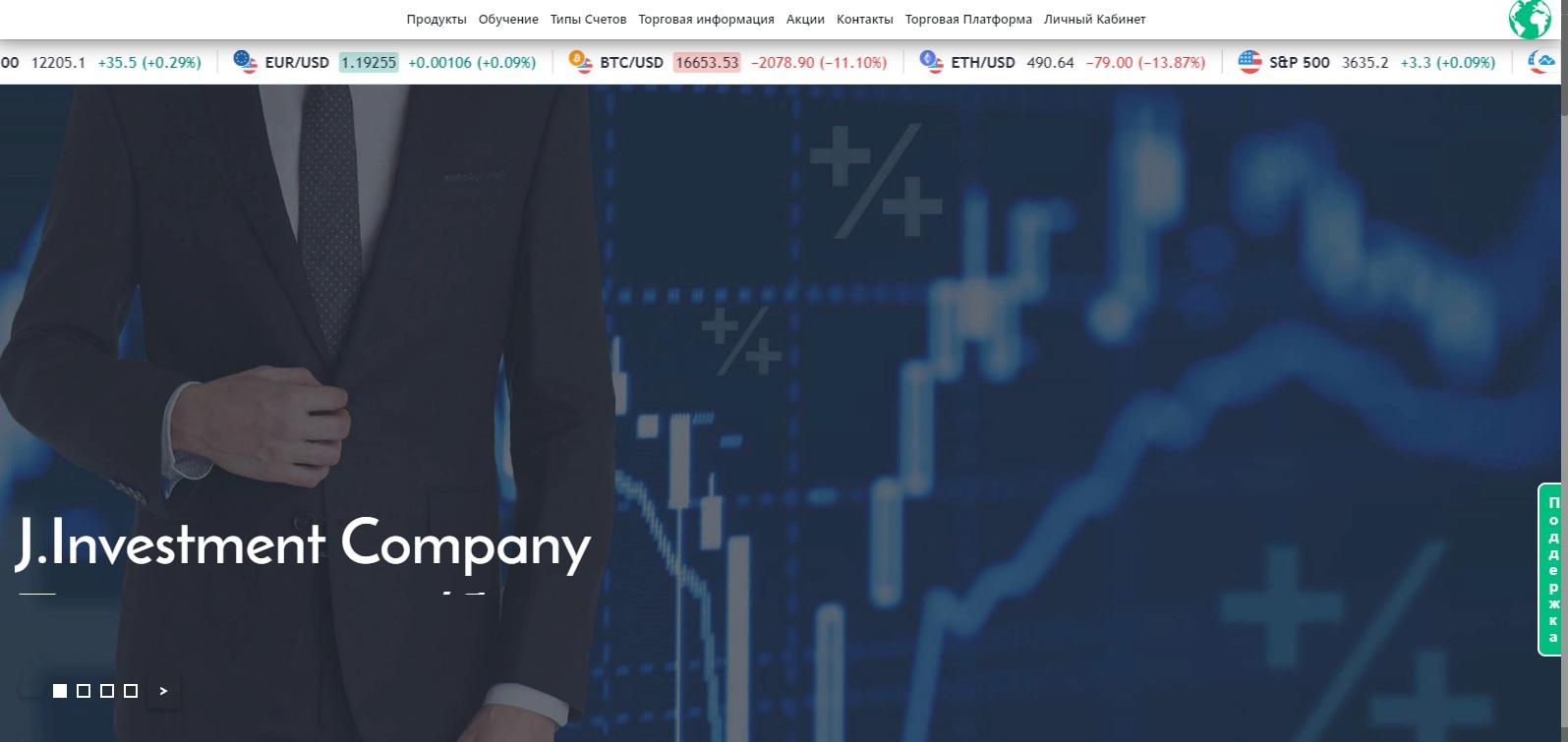 Главная страница сайта j.investment company