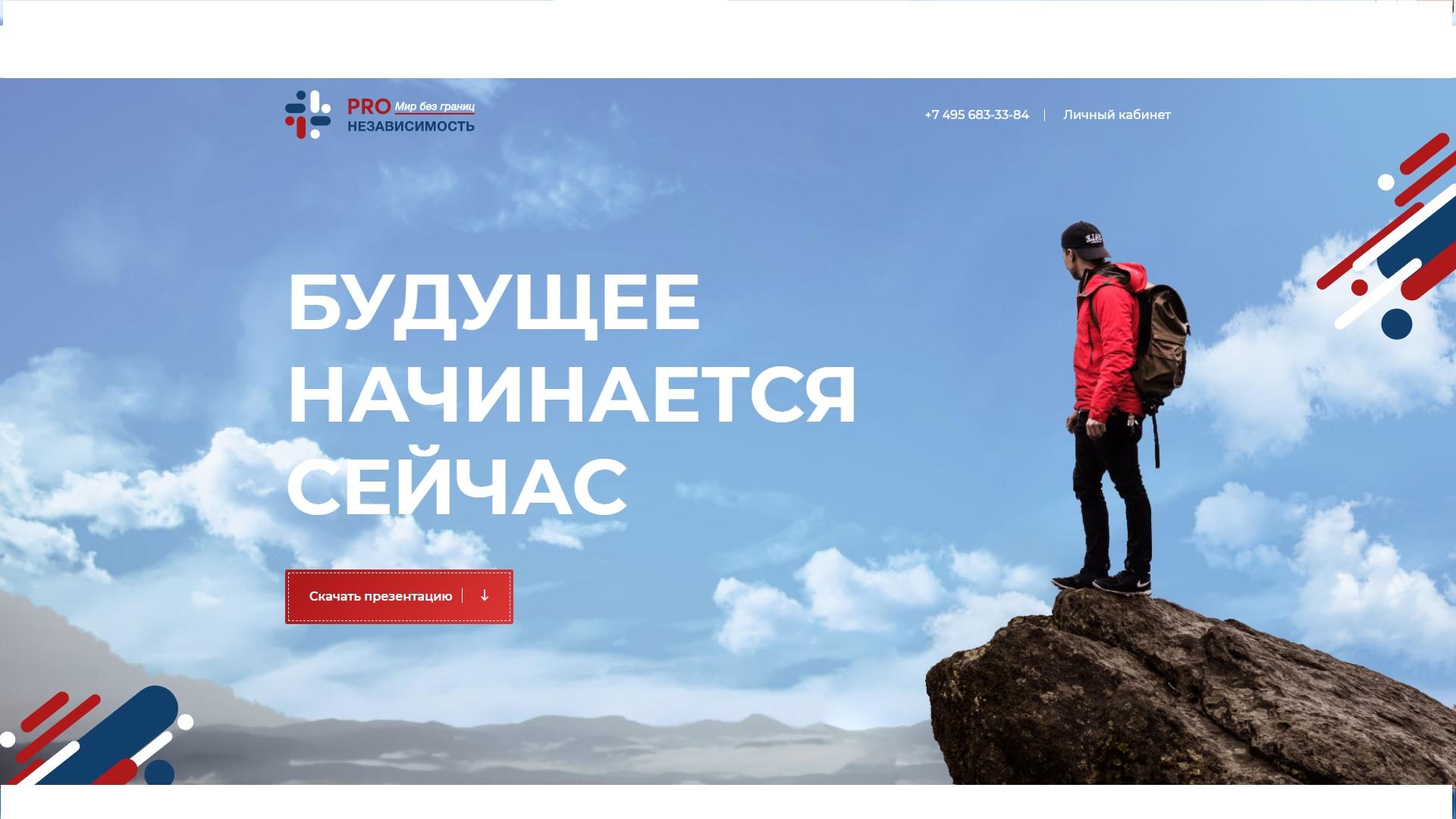 Главная страница сайта МПО «Независимость»