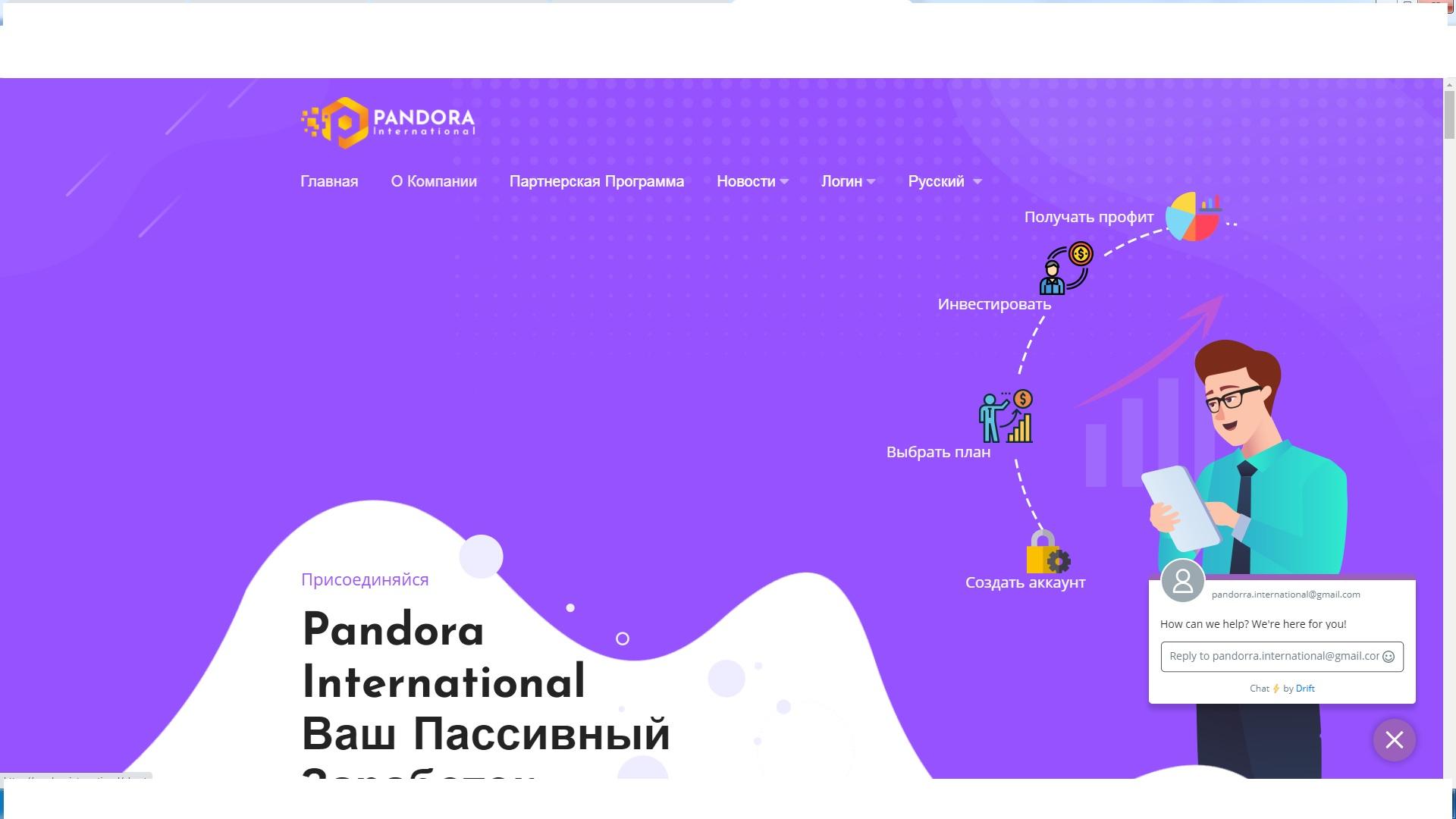 Главная страница сайта Pandora international