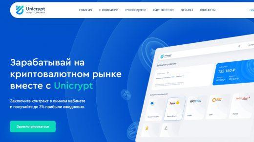 Главная страница сайта Unicrypt