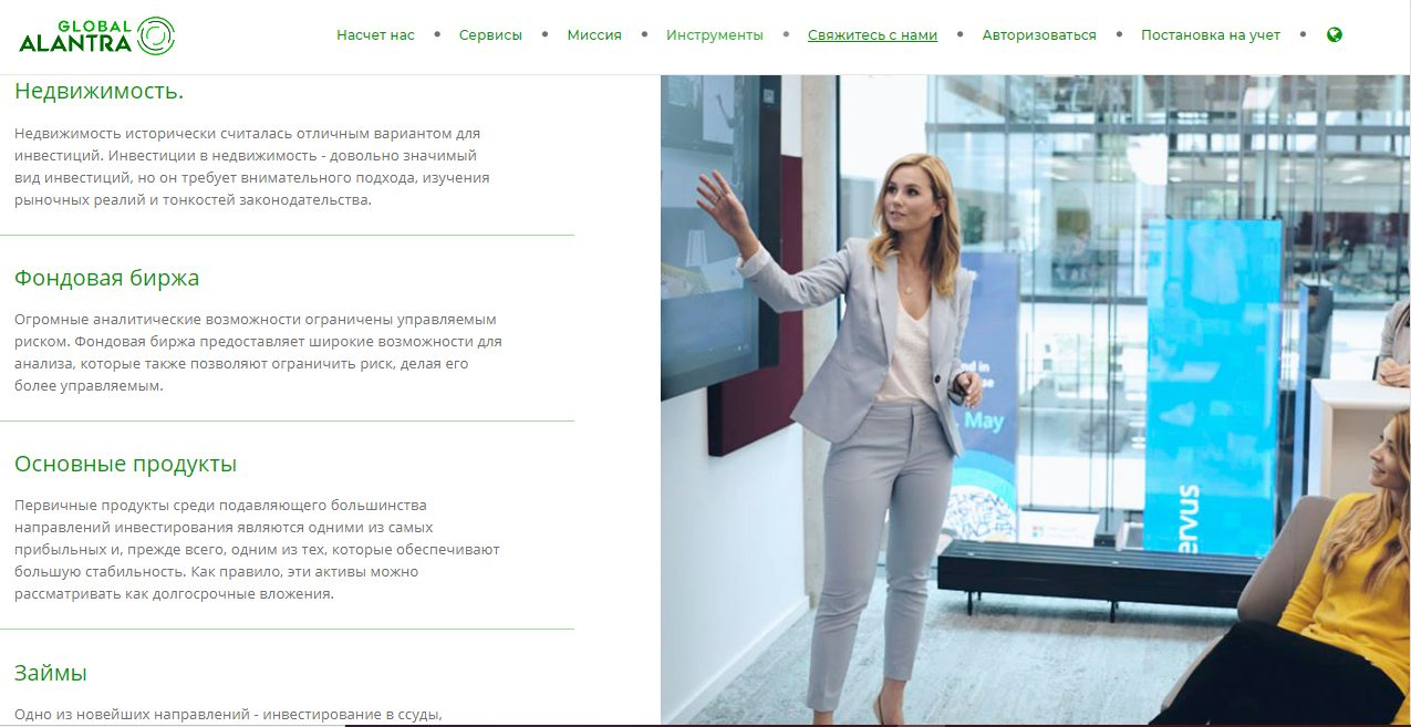 Компания «Алантра глобал» работает с 4 типами активов