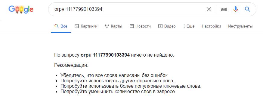 Компания ЦРОФР не существует