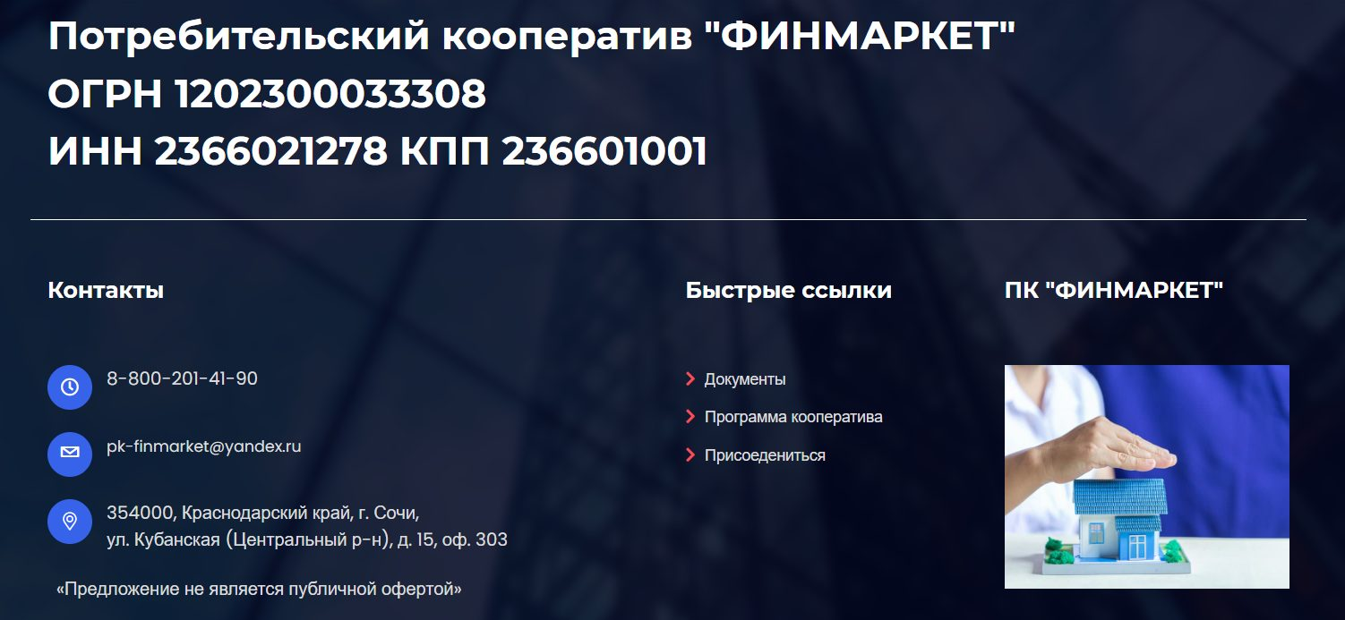 Контактная информация о финмаркет