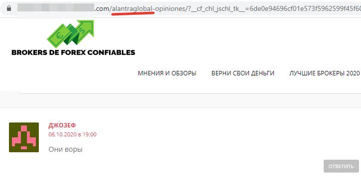 Мнение пользователей о alantraglobal.com