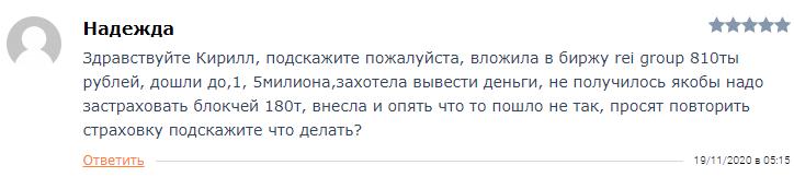 Мнение пользователей о Rei Group