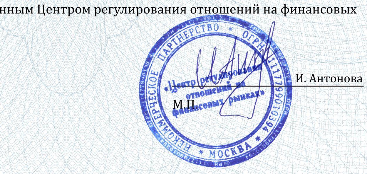 Надежность брокера в Центре подтверждают сертификатом и собственной печатью