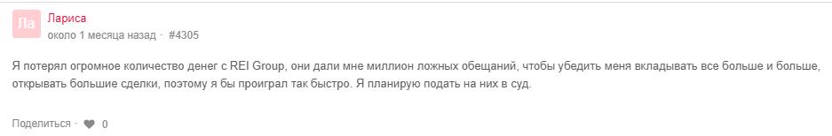 Негативный отзыв о «Рей Групп»