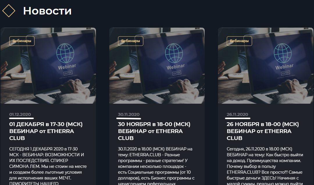 Новостной раздел сайта Etherra club