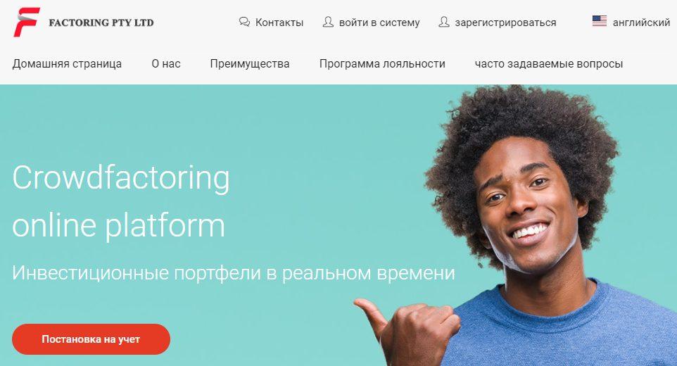 Официальный сайт Factoring PTY Ltd.