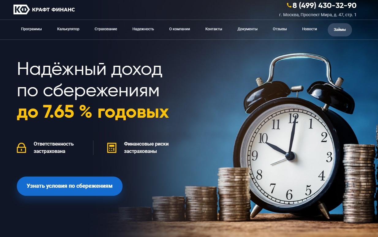 Официальный сайт компании КПК «Крафт Финанс»