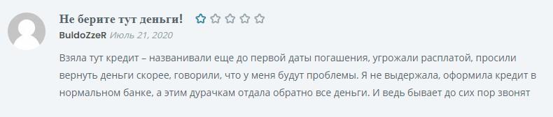 Отрицательный отзыв о КПК «Крафт Финанс»