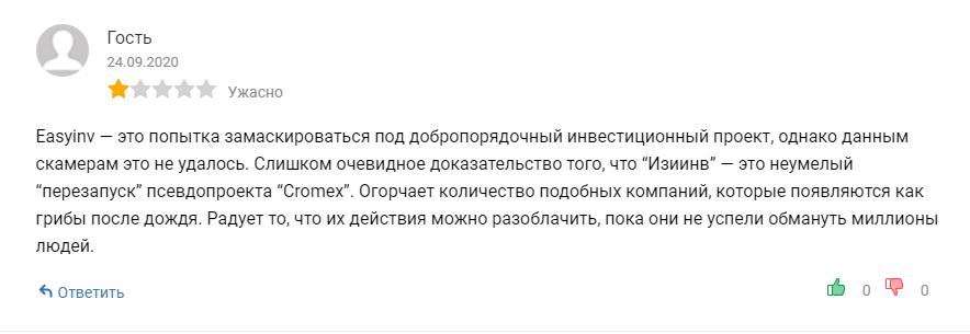 Отзыв о сайте Easyinv