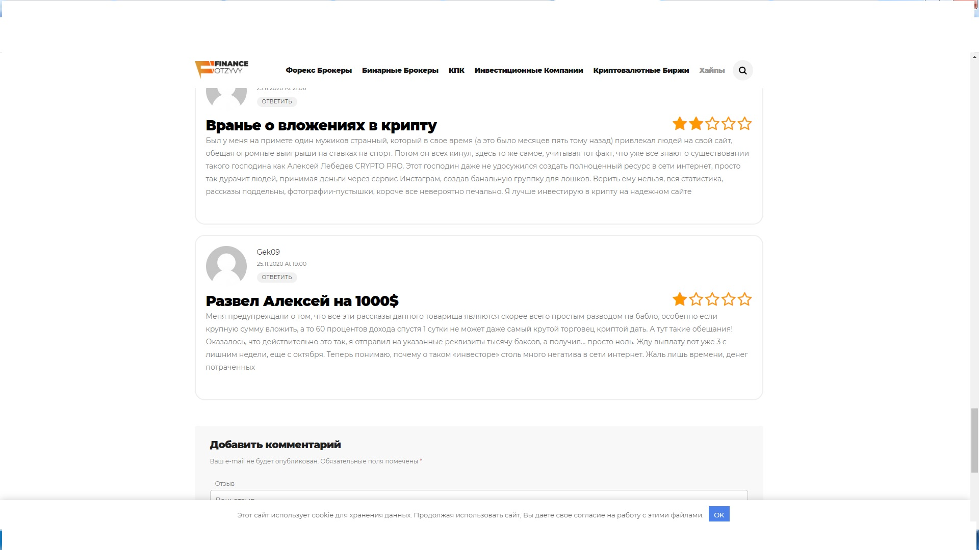 Отзывы об «Инстаграме» Алексея Лебедева Crypto pro