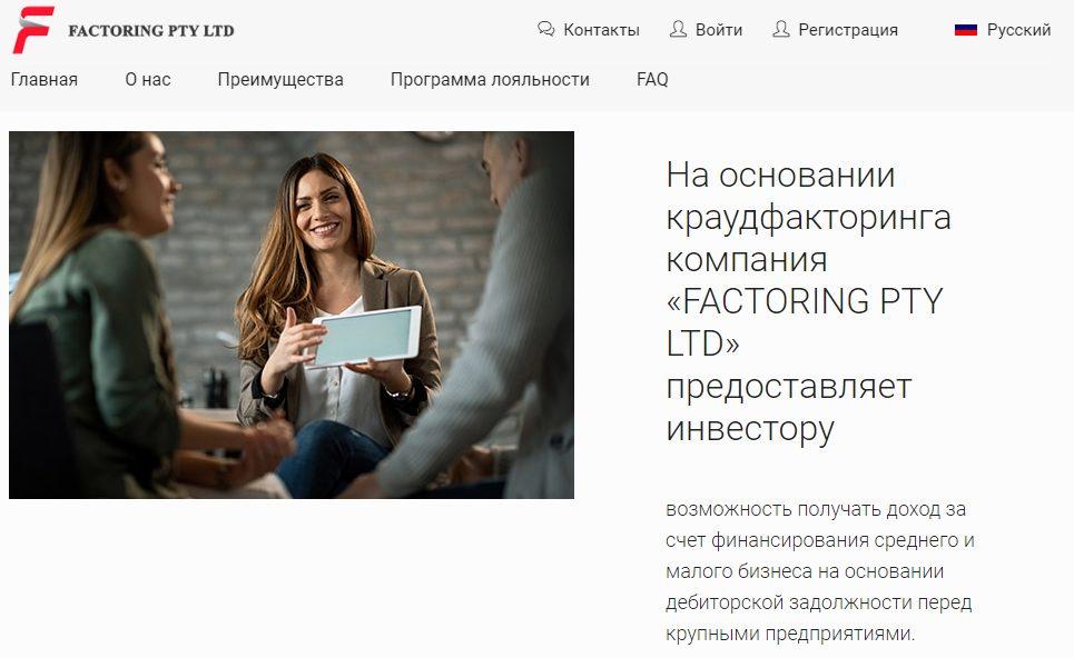 Подраздел «Как это работает» Factoring PTY Ltd.