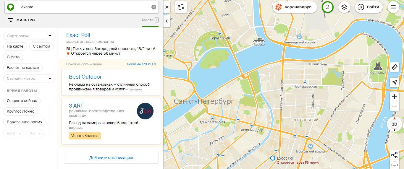Поиск адреса в Санкт-Петербурге