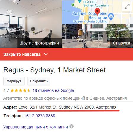Поиск офиса в Google