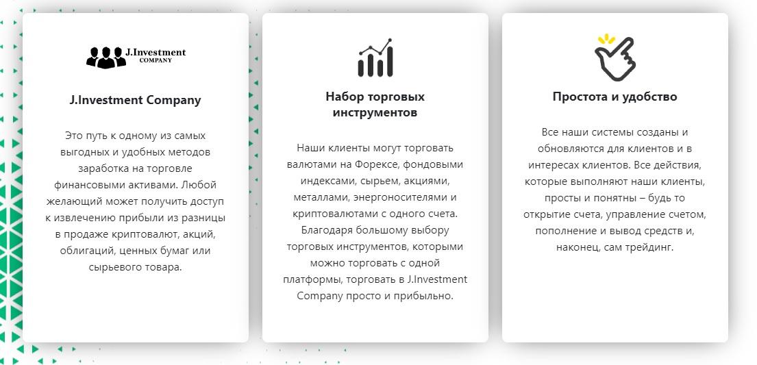 Преимущества «Джей Инвестмент Компани»