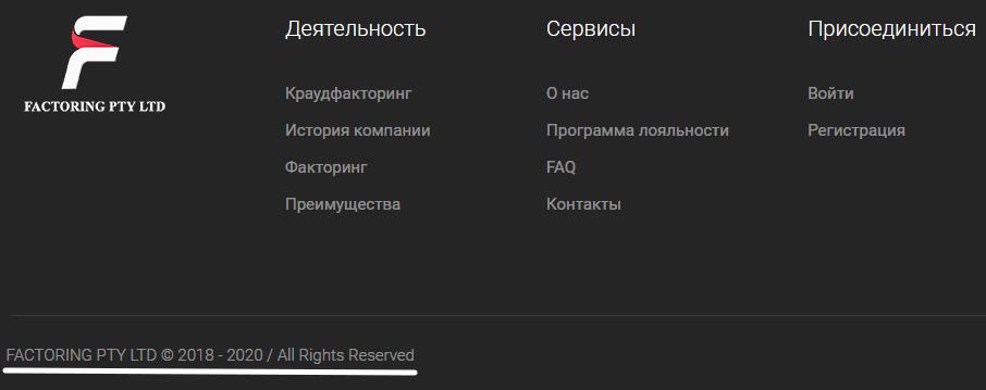 Сайт компании создан в 2018 году