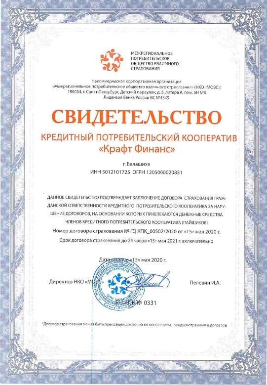 Свидетельство КПК «Крафт Финанс»