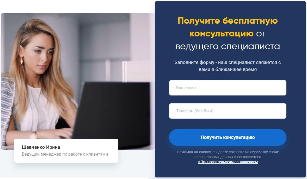 «Ведущий менеджер по работе с клиентами Шевченко Ирина»