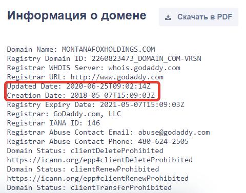 Доменное имя разработчики сайта купили в 2018 году