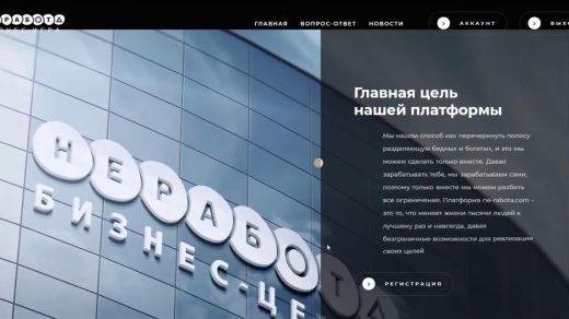 Финансовая пирамида на сайте ne rabota com: отзывы