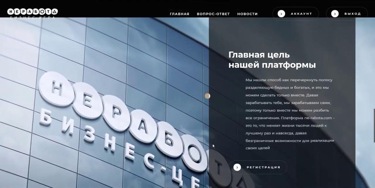 Сайт проекта ne rabota com