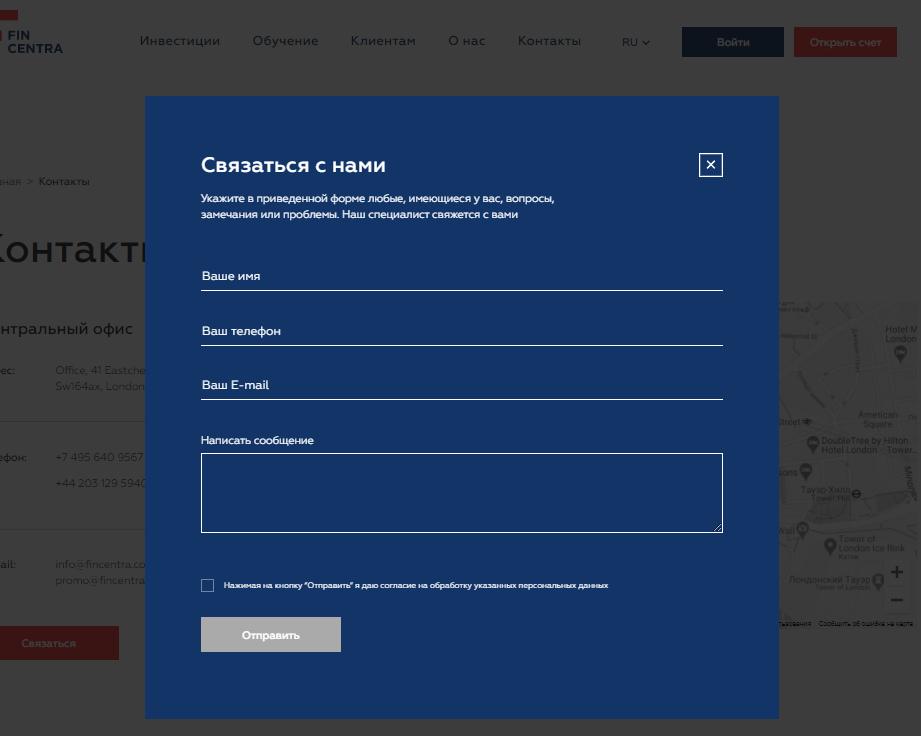 Форма обратной связи Fincentra