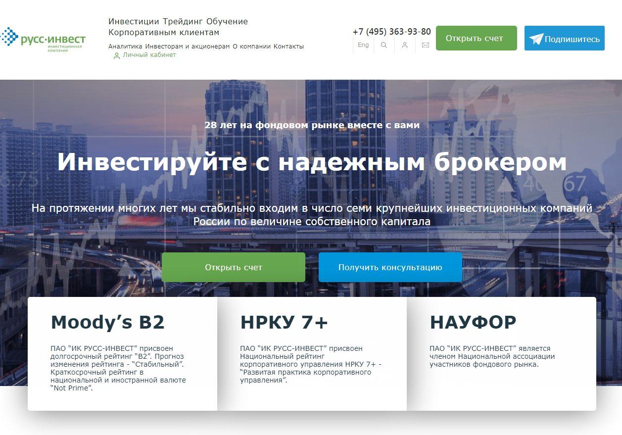 Главная страница Русс Инвест