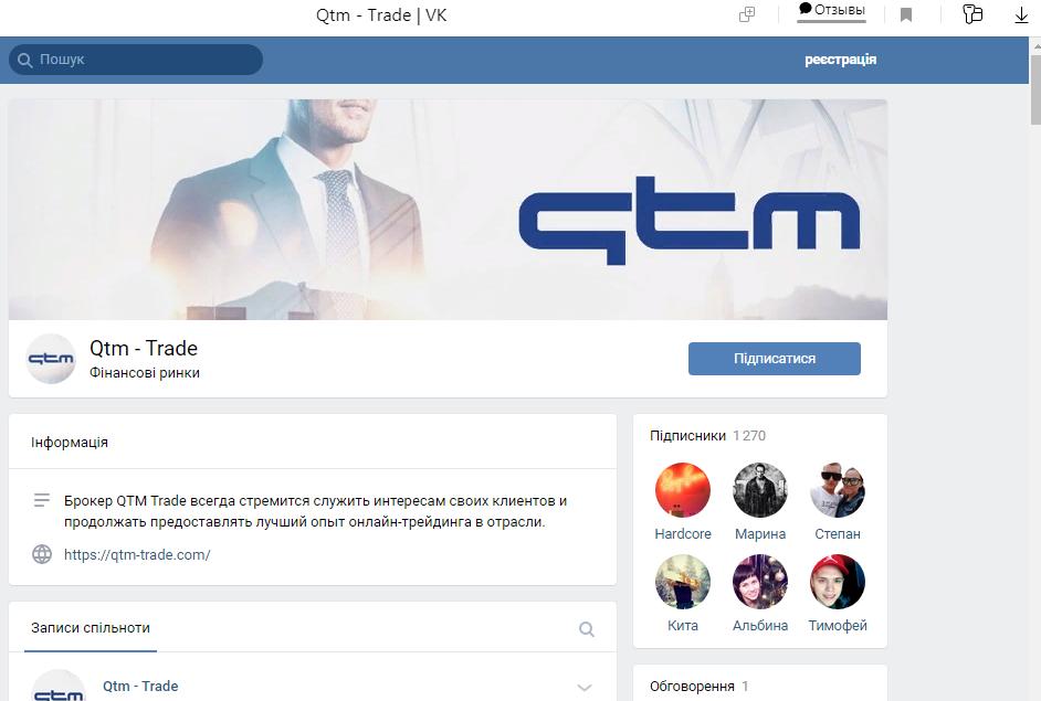 Информация о qtm trade