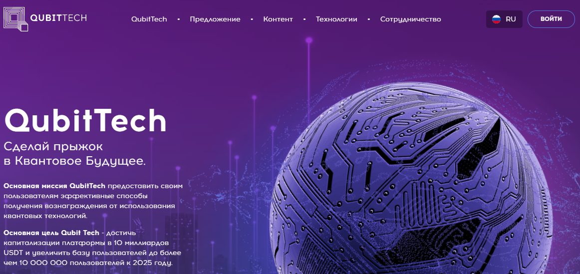 Компания Qubittech