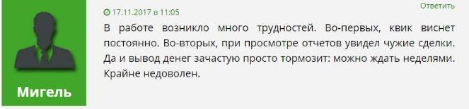 Мигель о Русс-Инвест