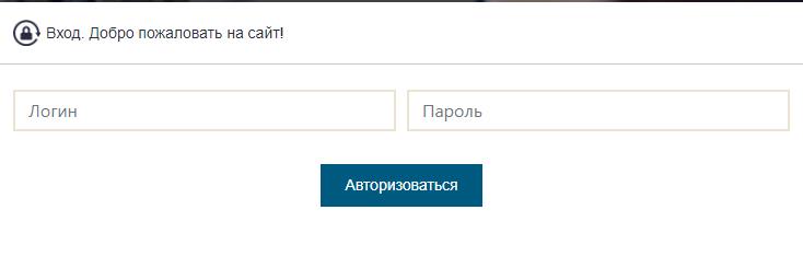 Нужно нажать на кнопку «Авторизоваться»
