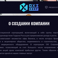 О компании Oxi Corporation
