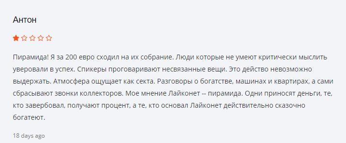 Отзыв Антона о Lyconet