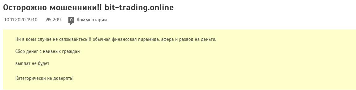 Отзывы о Bit Trading Online