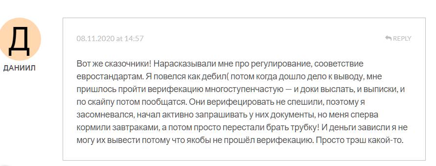Отзыв Даниила о Eurostandarte