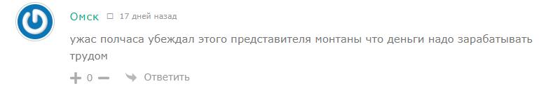 Отзыв пользователя с ником Омск