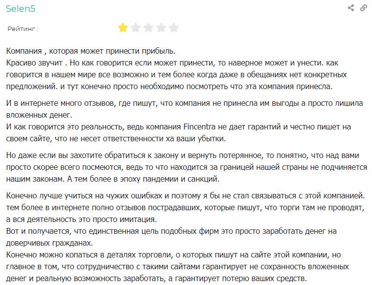 Отзыв Selen о Fincentra