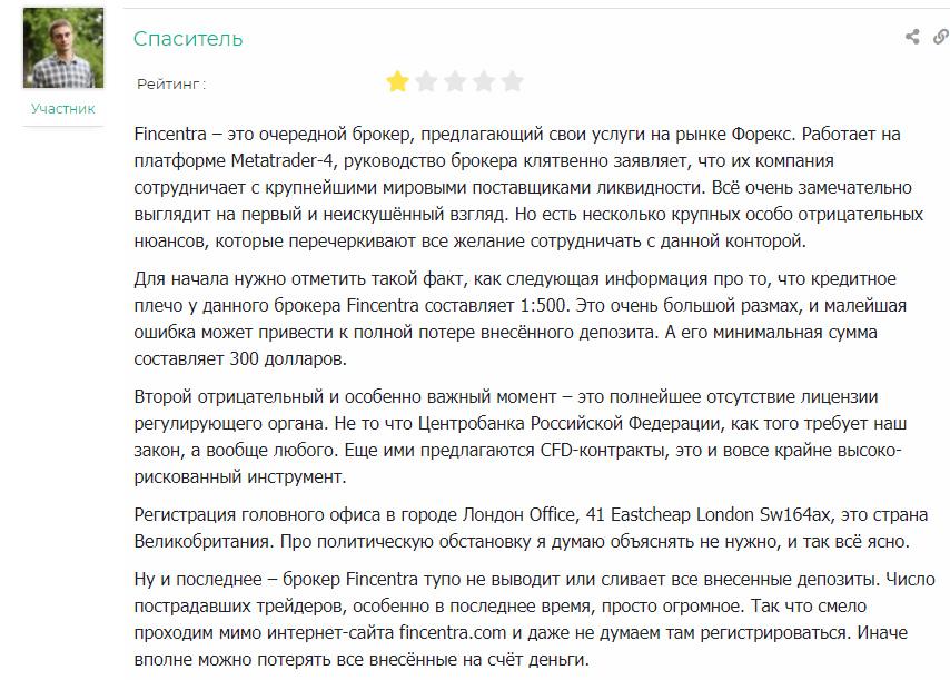 Отзыв участника Fincentra