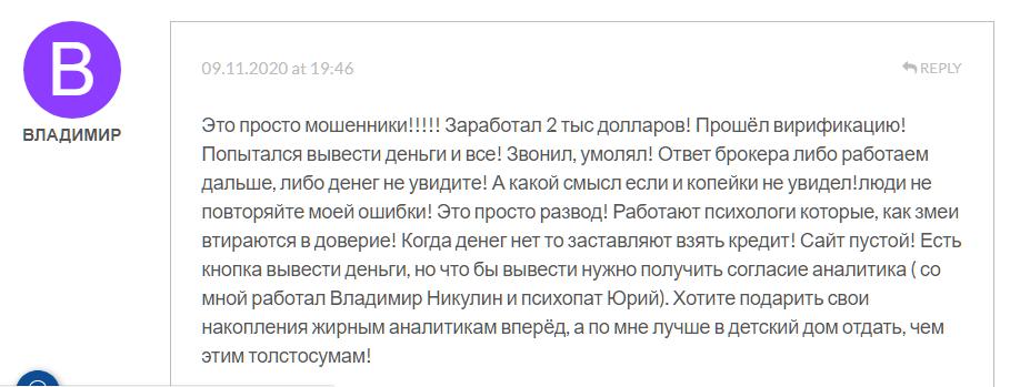 Отзыв Владимира о Eurostandarte