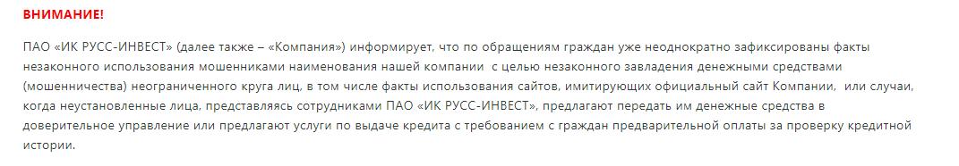 Предупреждение Русс-Инвест