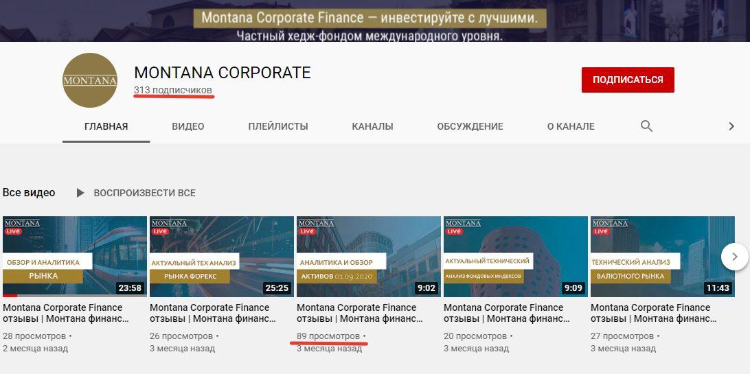 Ролики компании в YouTube