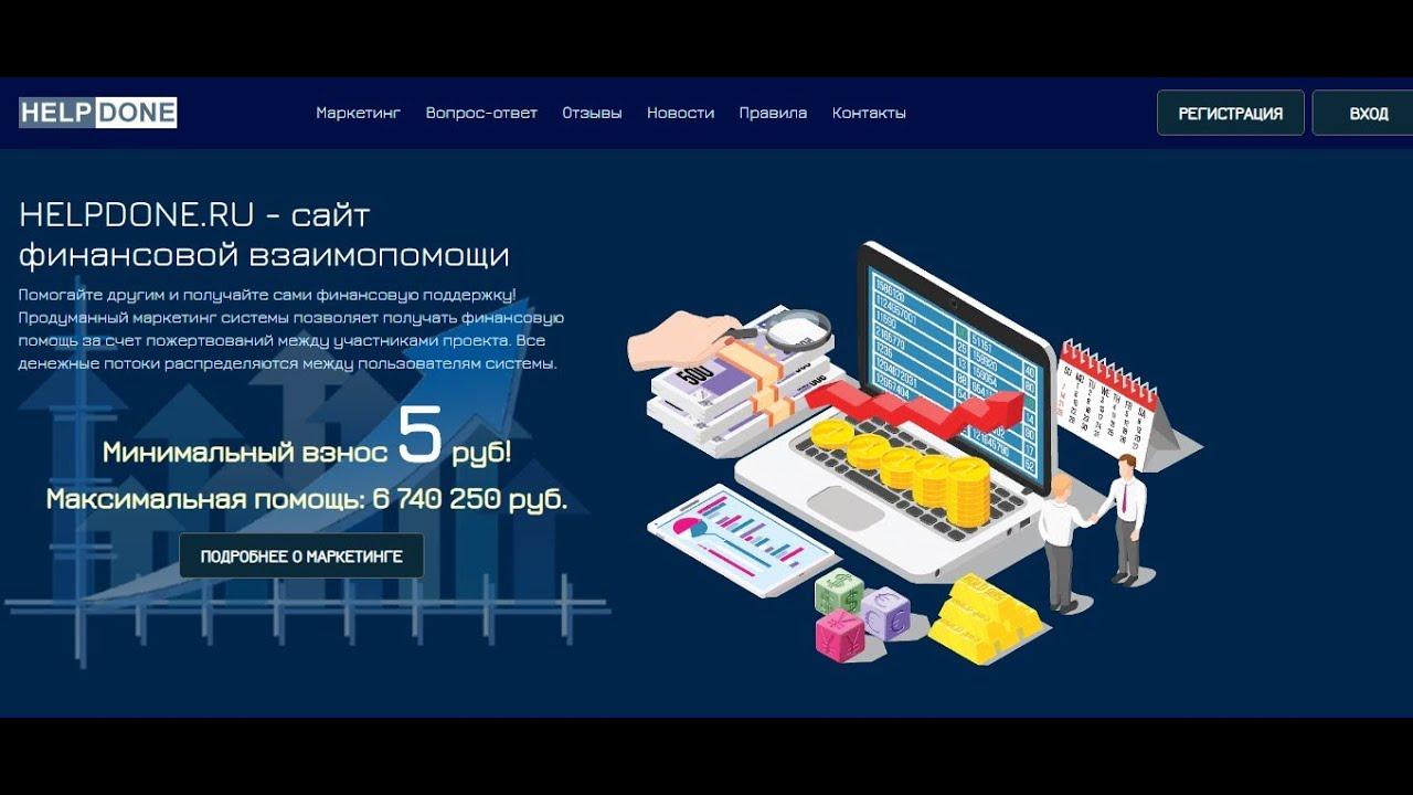 Сайт финансовой взаимопомощи helpdone ru: отзывы