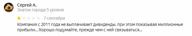 Сергей А о Русс-Инвест