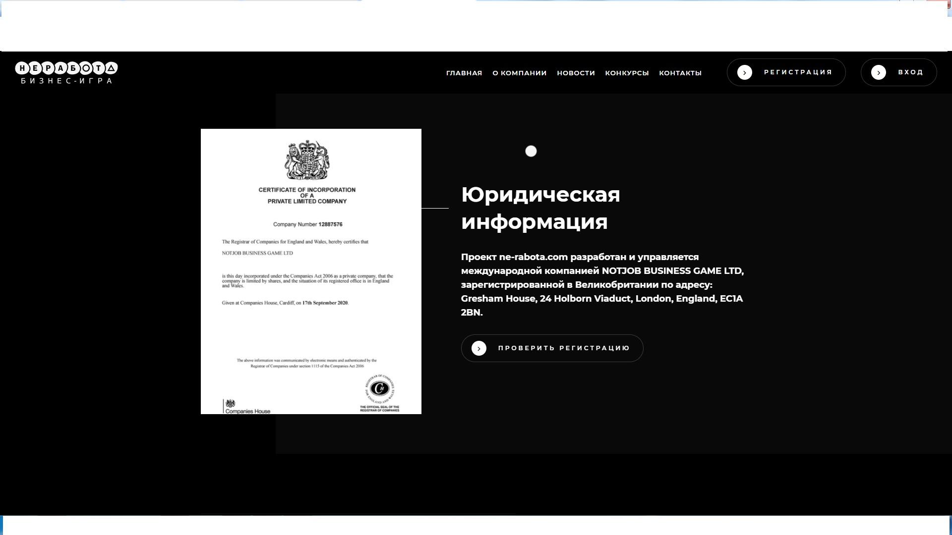 Скриншот свидетельства о регистрации компании