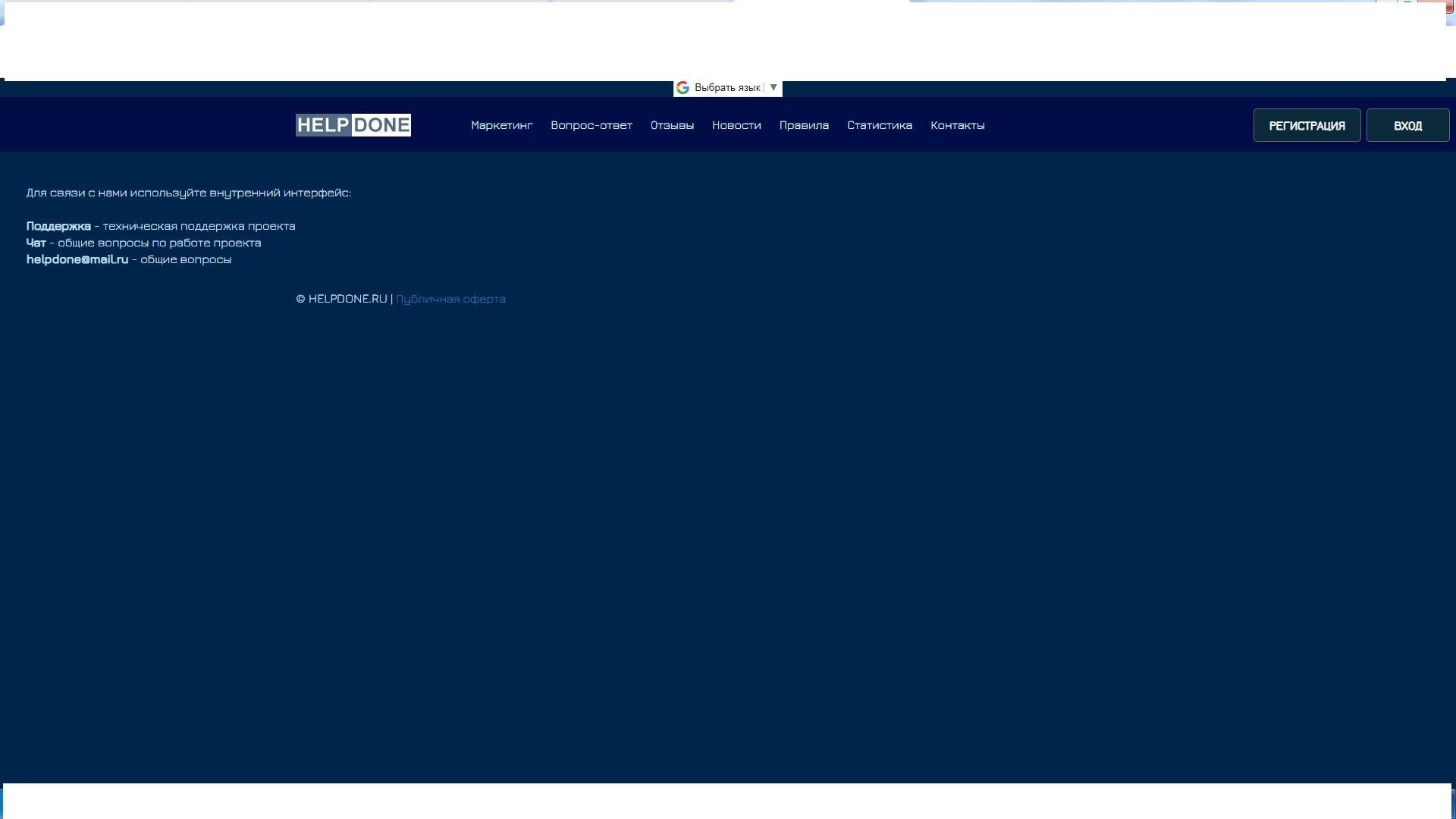 Способы связи с администрацией сайта