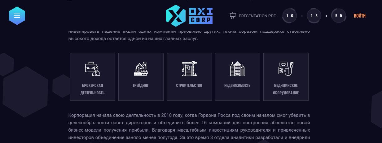 Услуги Oxi Corporation